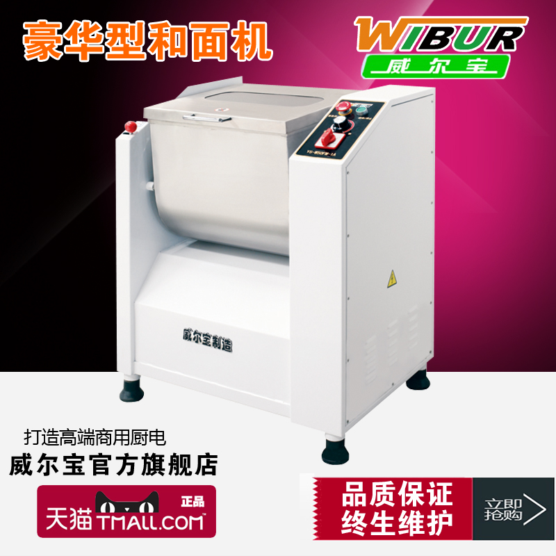 Wellborn pre-2015 YS-W35FM-2B luxury commercial single speed electric stuffing mix machine stuffing mix machine commercial blender
