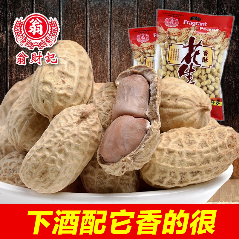 Weng kee choi 【 longyan peanut 80g] snack nuts roasted small food delicious crispy delicious specialty snack small package