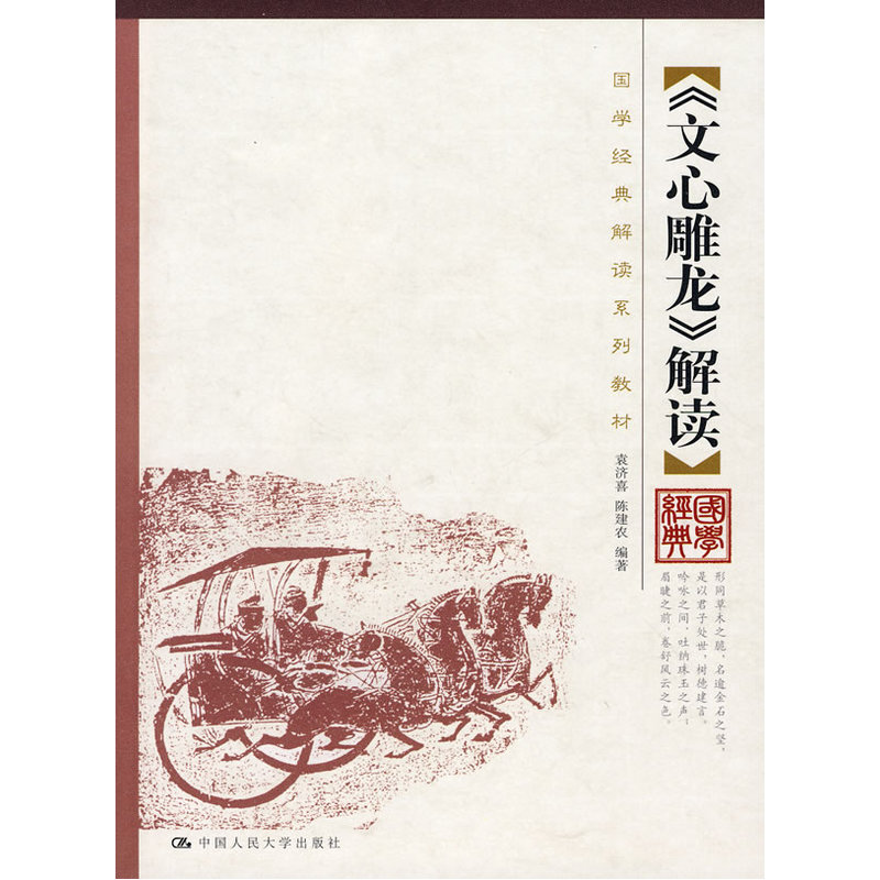 ã Wenxindiaolong ã interpretation (chinese classics interpretation textbook series)