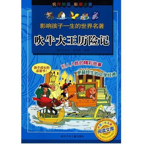 [] Wenxuan blowhard adventures genuine bestseller children's books children's preschool children's books and foreign phonetic genuine masterpiece grade reading in 123 Personalized children's bedtime story books parenting education training