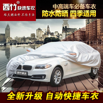 West bamboo thick sewing the application of the new audi a3 a4l a5 a6l a7 a8l q3 q5 q7 car car hood