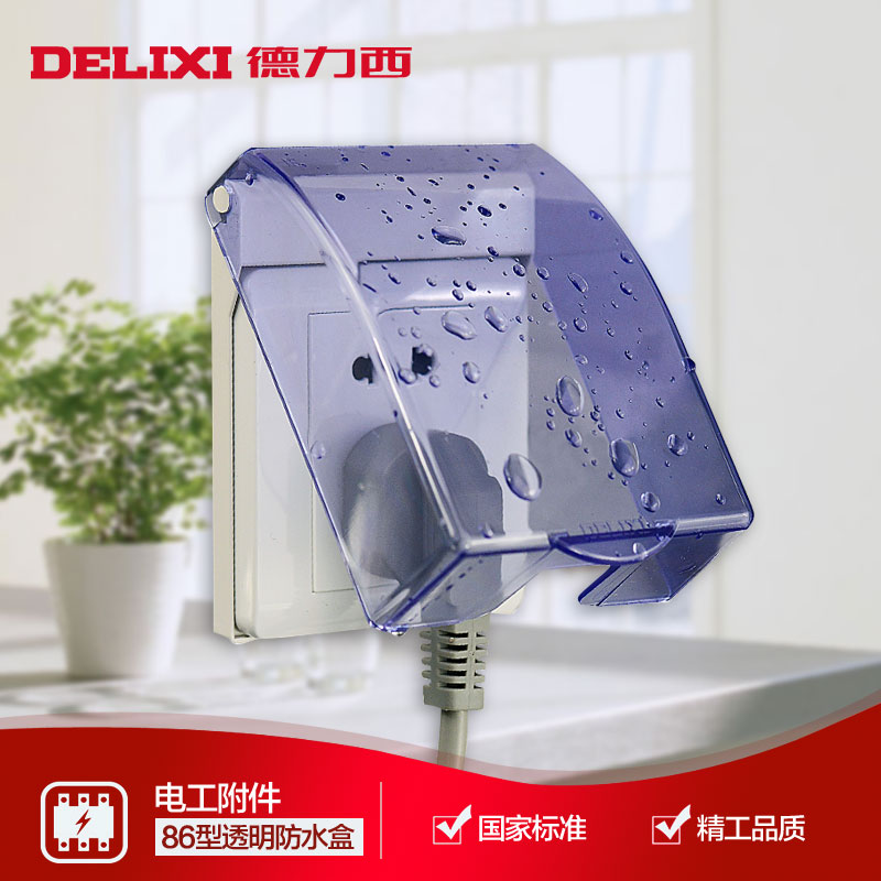 West germany 86 type switch socket waterproof box transparent plastic shell blue splash box waterproof cover waterproof box cover