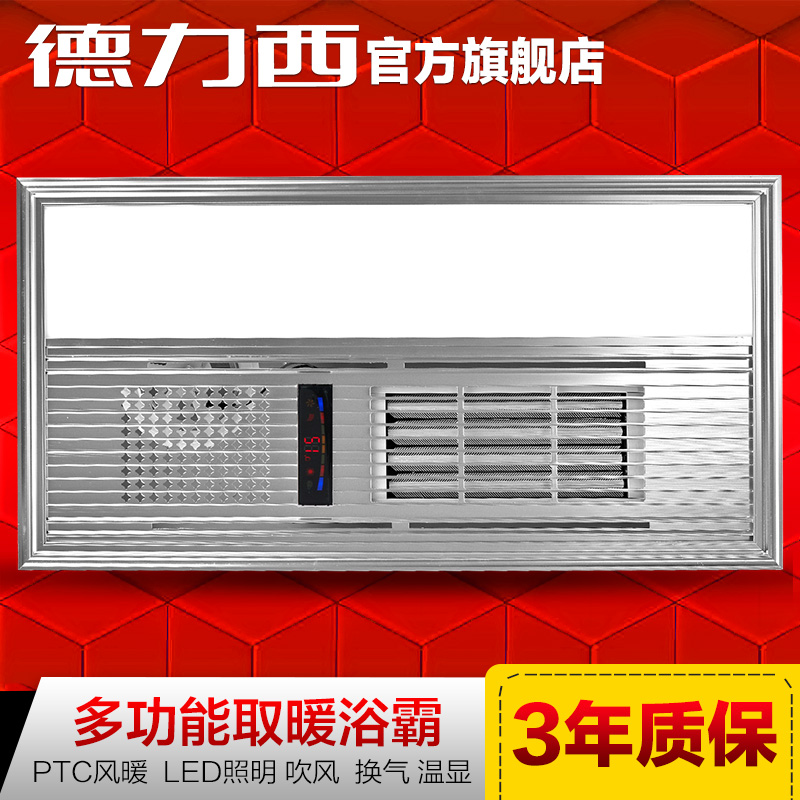 West germany air conditioning multifunction led lighting ventilation yuba warm wind type superconducting four temperature was integrated droplight