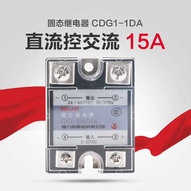 West germany DA15A small solid state relay dc24v 220 v dc control ac ssr solid state relay