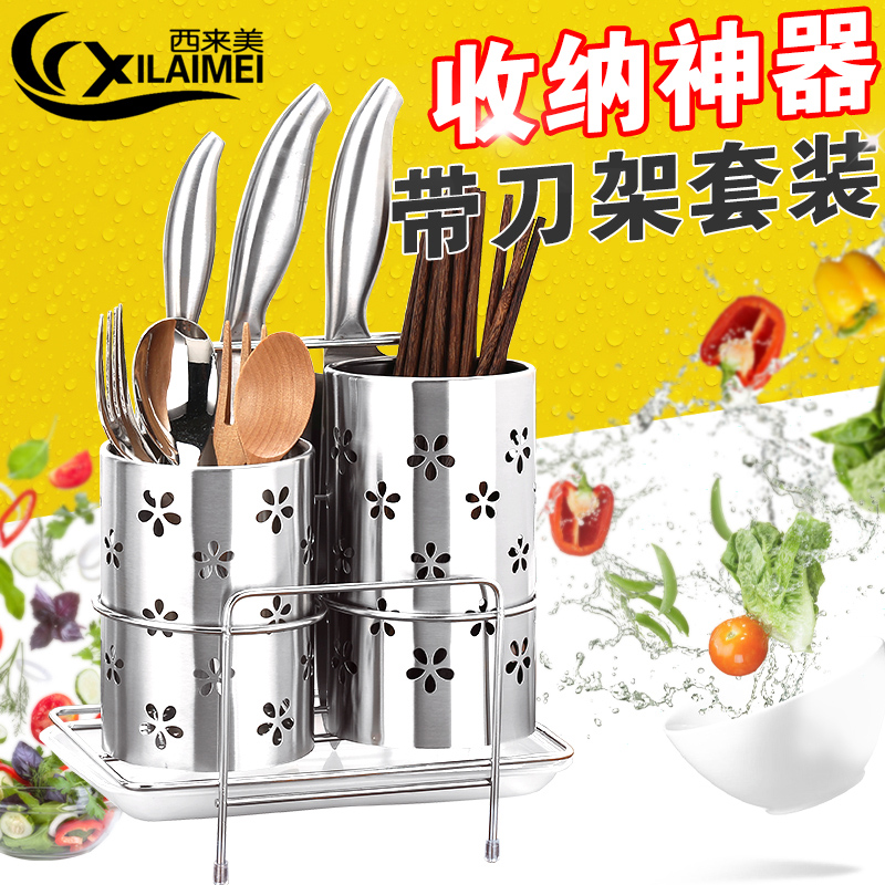 West to the united states multifunction stainless steel chopstick chopsticks drain chopsticks chopsticks box chopsticks chopstick holder kitchen knife rack Tube chopsticks chopsticks cage