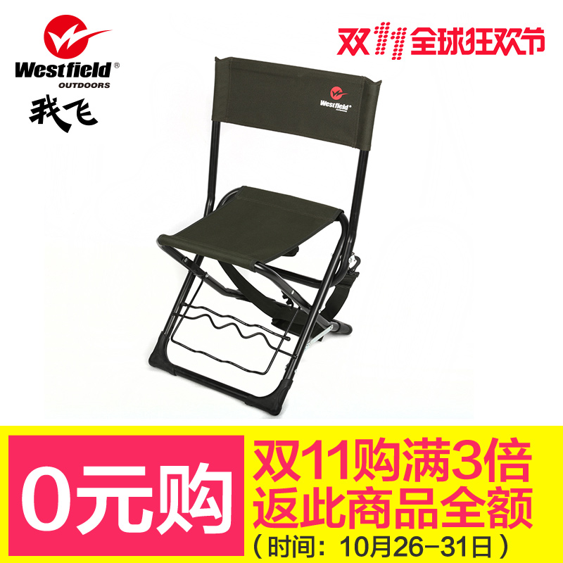 Westfield/i fly euclidian portable fishing chair multifunction folding fishing chair fishing stool taiwan fishing fishing gear fishing raft