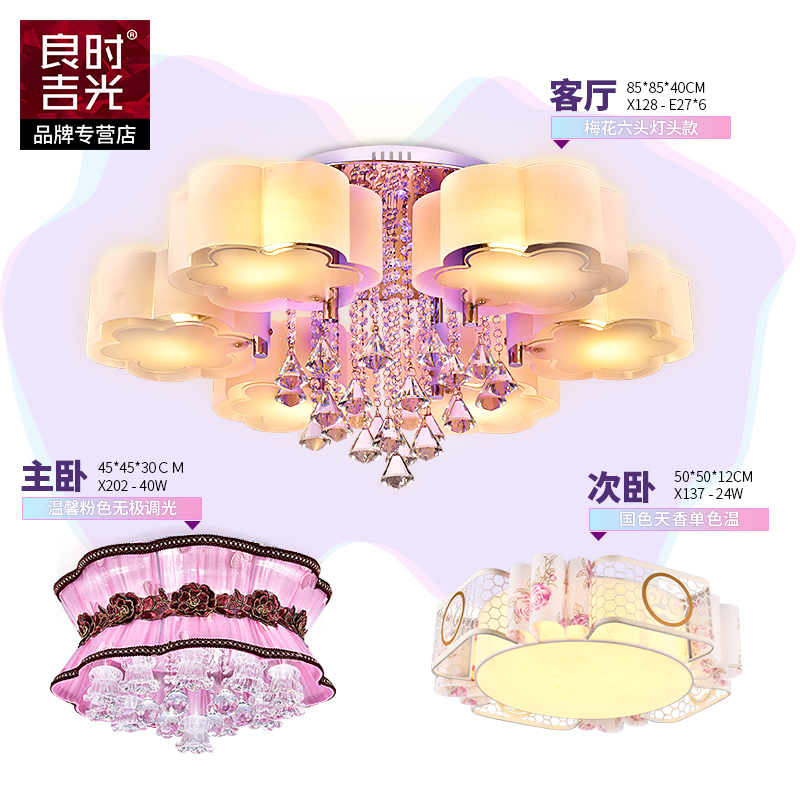 When yoshimitsu good combo led ceiling lamp modern lamp lighting romantic living room sets bedroom furniture lamp