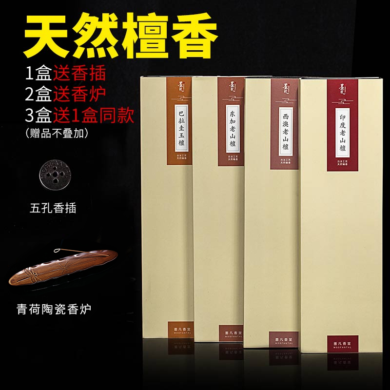 Where the ink jade sandalwood sandalwood incense india laoshan lying incense incense incense buddha natural aromatherapy incense aromatherapy room