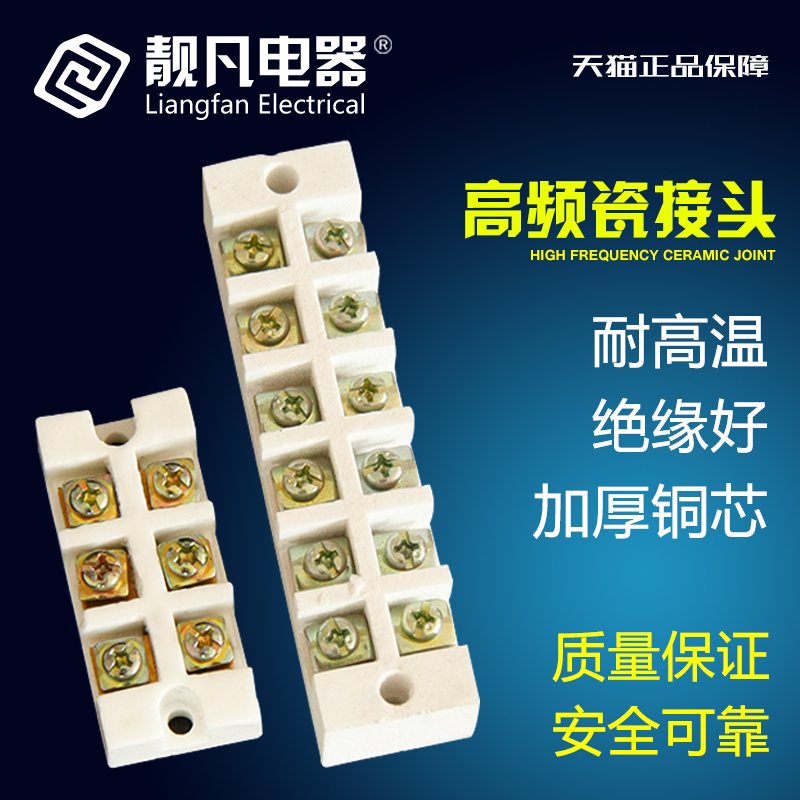 Where the liang brand high frequency ceramic high temperature ceramic terminal block connector copper 6 3 position terminal terminal terminal block