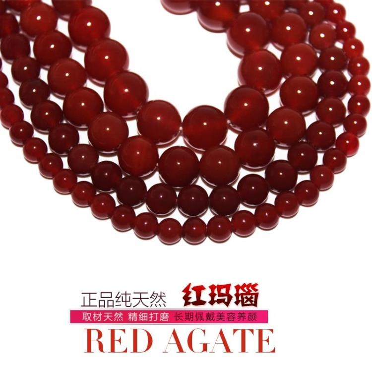 Where the lynn 6-11mm 12MM natural red agate beads loose beads jewelry materials diy handmade beaded bracelet necklace accessories