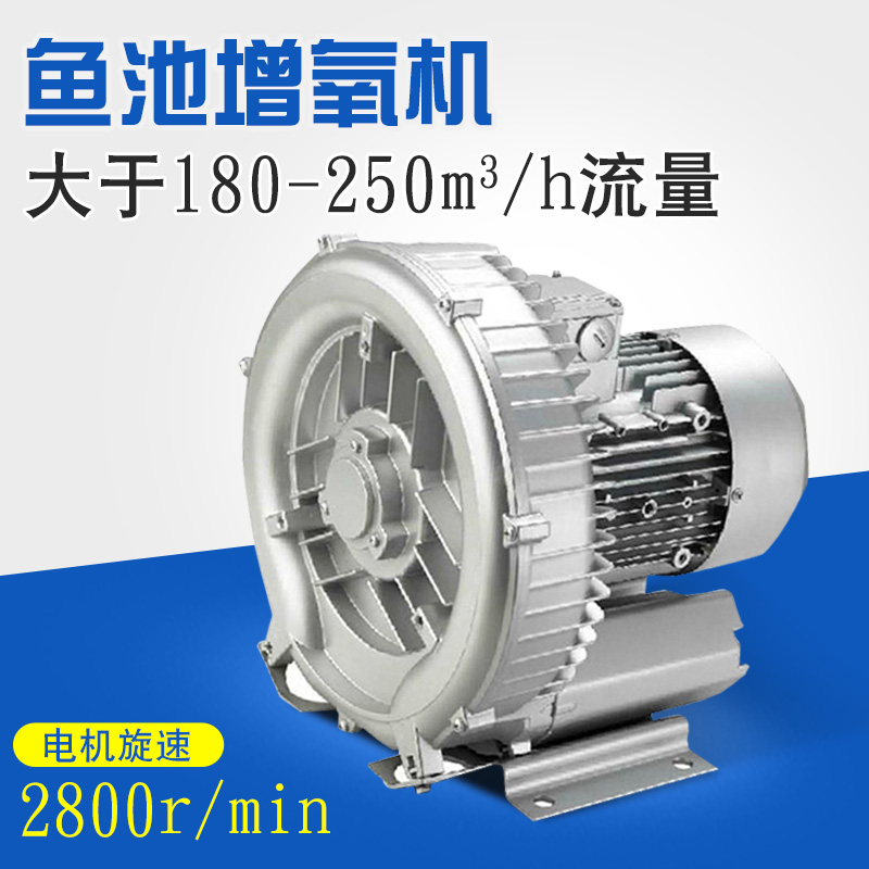 Whirlpool pump high pressure air pump oxygen pump pond aerator pond aerator pump oxygen pump oxygenation pump high pressure blower