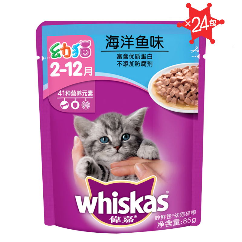 Whiskas kitten wonderful package of fresh marine fish cat wet cat food cat canned cat treats 85g * 24 bags