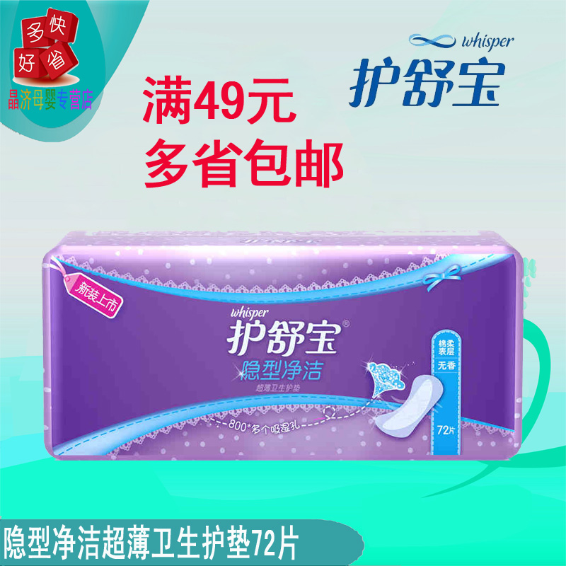 Whisper stealth clean thin sanitary pads no incense 72 loaded soft cotton skin surface with a soft cotton moisture permeability