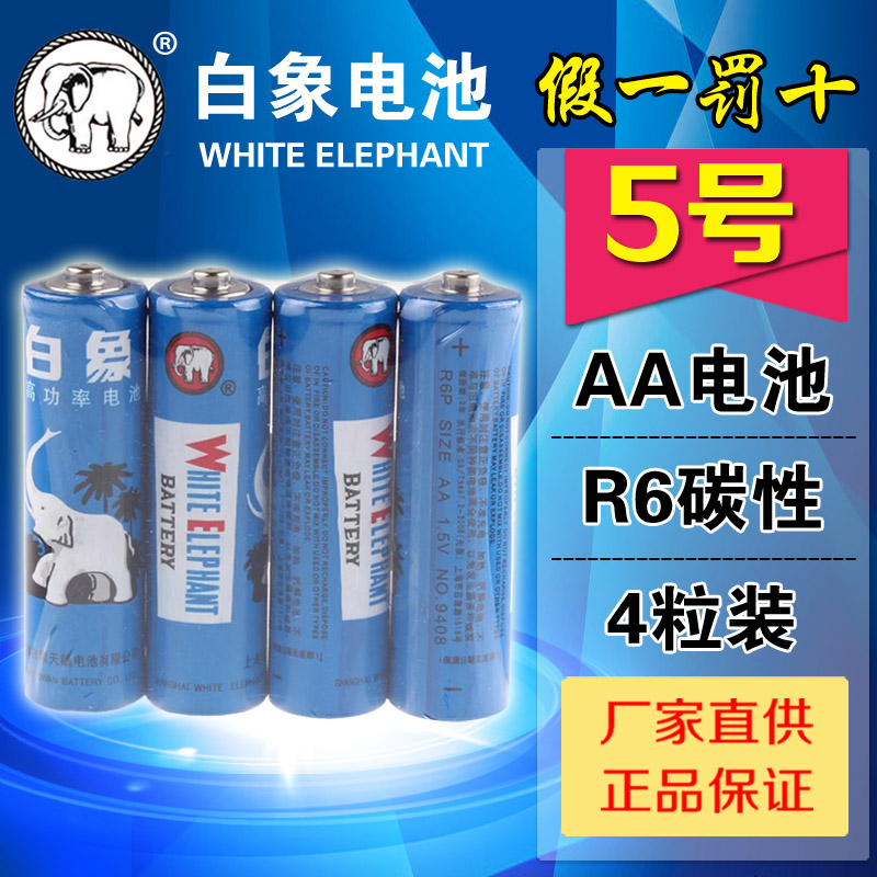 White elephant batteries on 5 battery carbon battery white elephant white elephant on 5 battery r6 aa 4 tablets 1.8 yuan super bargain