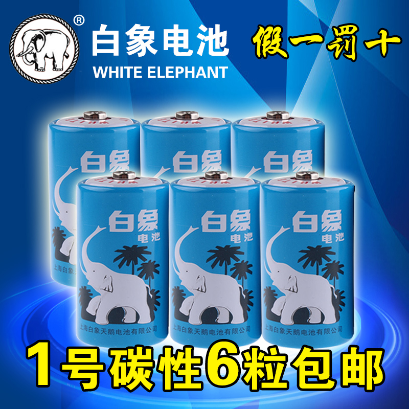 White elephant on 1 battery r20s large d type steel gas stove heater battery v carbon号7 section 6 shipping