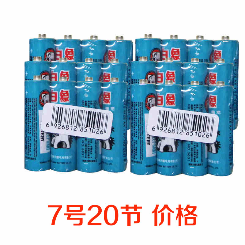 White elephant on 7 battery aaa batteries high energy battery aaa batteries toys battery genuine special offer free shipping section 20