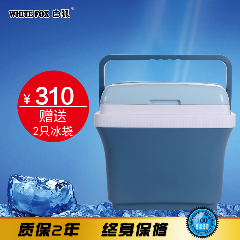 White fox/arctic fox car refrigerator electronic refrigerator home heating and cooling box car kits tourism