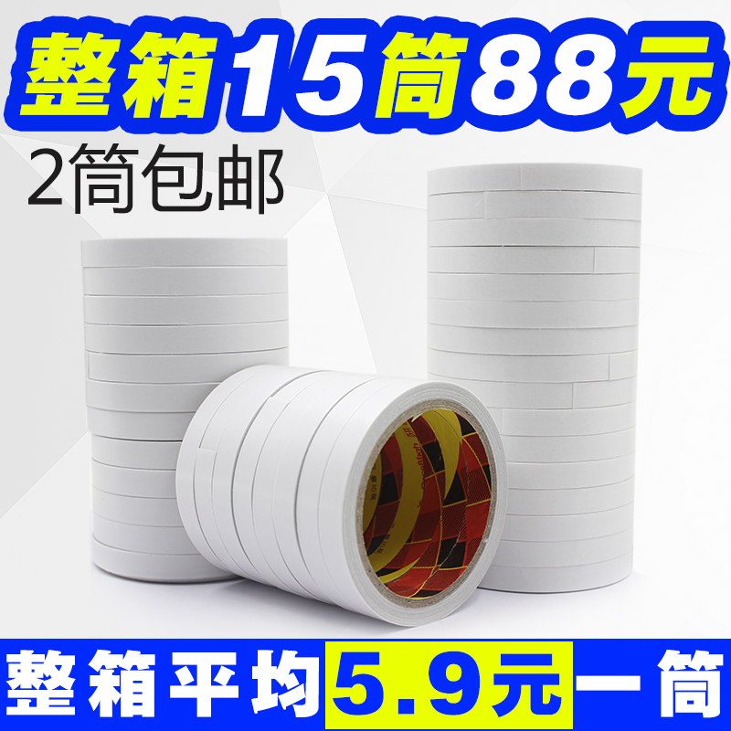 [Whole cartridges] research high long 8y handmade sided adhesive tape super strong double sided tape hot melt adhesive tape