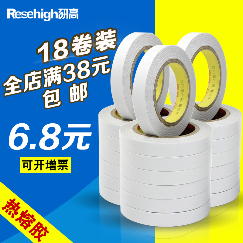 [Whole cartridges] research high sided tape 10 m/roll handmade sided adhesive super strong adhesive tape hot melt adhesive tape