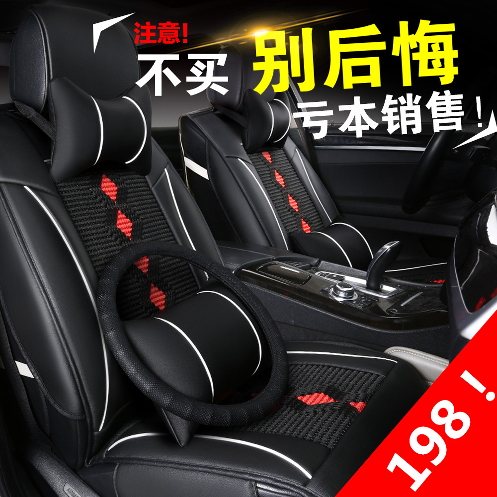 Wholly surrounded by leather seat cover seat cover seat cover car seat cover four seasons summer ice silk car seat hover h6 harvard h2 h4