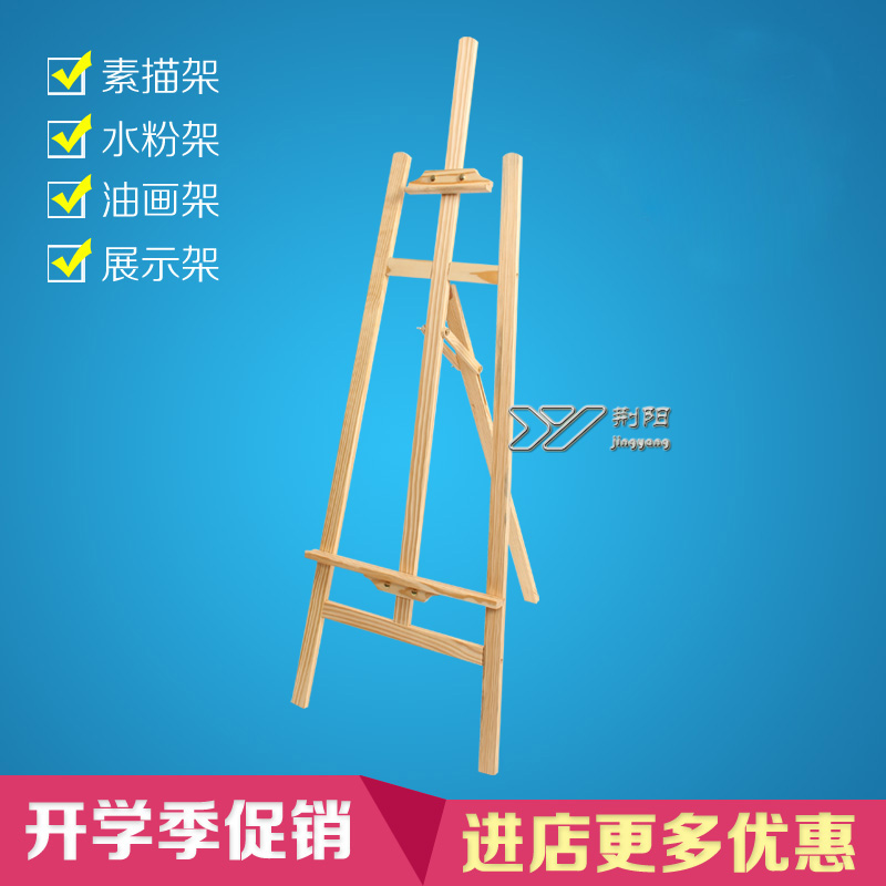 Wide pine wood polished wooden easel gouache sketch sketchpad wood frame wooden easel advertising rack 1.45 m