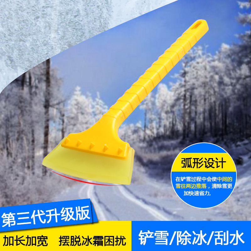 Widening thicker tendon scraping snow shovel scraping ice scraper car snow shovel does not hurt the glass in addition to the water board automotive supplies supermarket