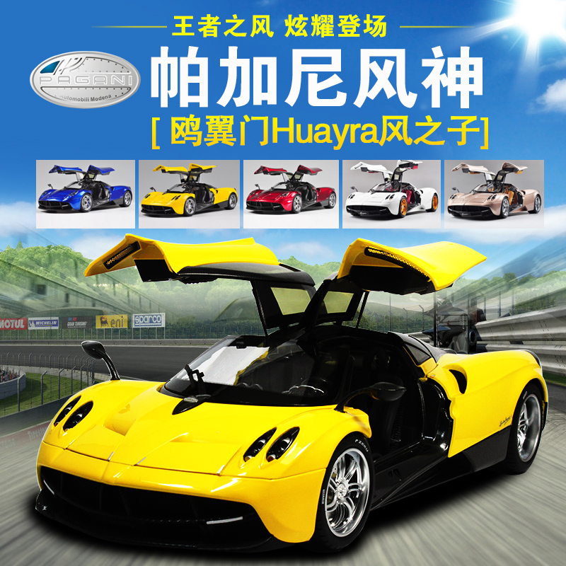 Willie gta pagani huayra aeolus 1: 18 Pa sports car model simulation alloy car model car cars
