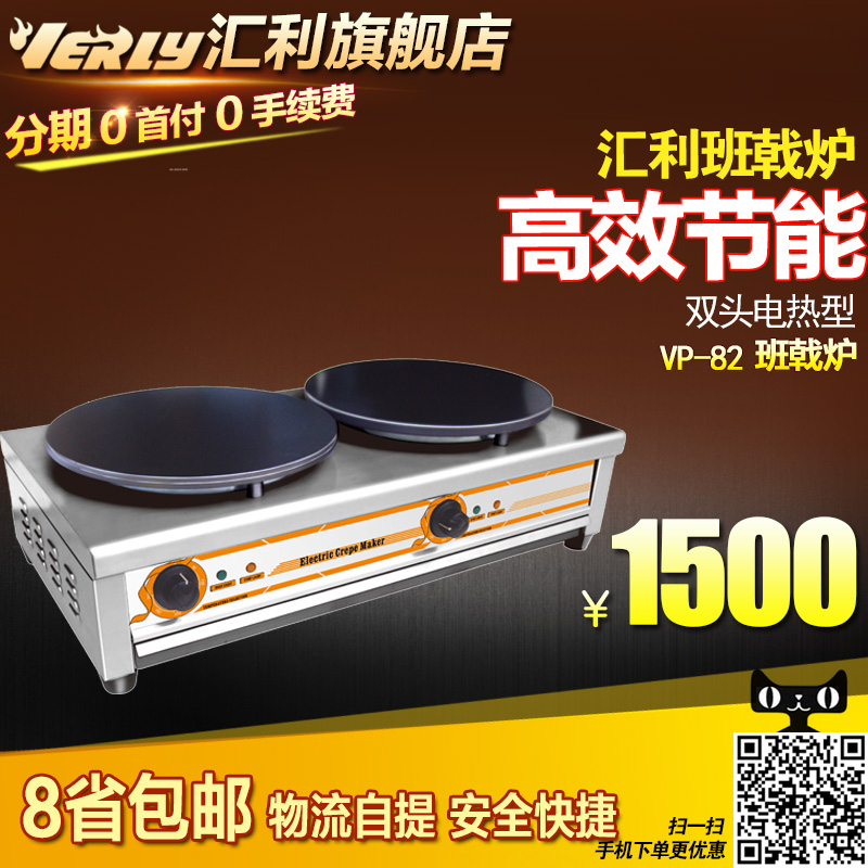 Willy VP-82 double electric oven fried pancake pancake griddle cake machine commercial pancake machine crepes machine
