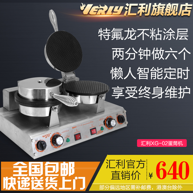 Willy xg-02 double ice cream leather machine ice cream machine ice cream cone machine cone machine commercial baking sheet paper machine