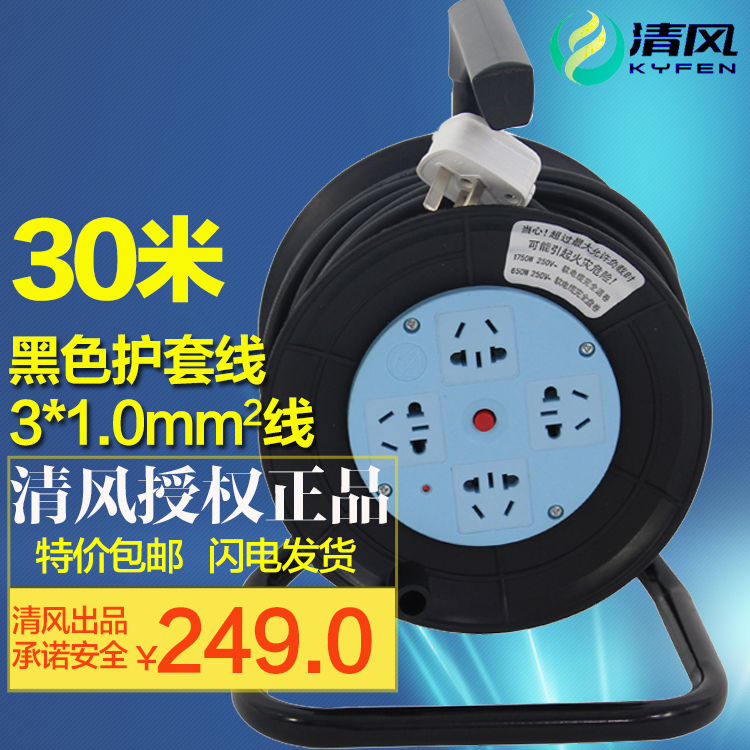 Wind power extension cord socket 10a spools mobile cable tray/30 m the fuzhon reel drag reel
