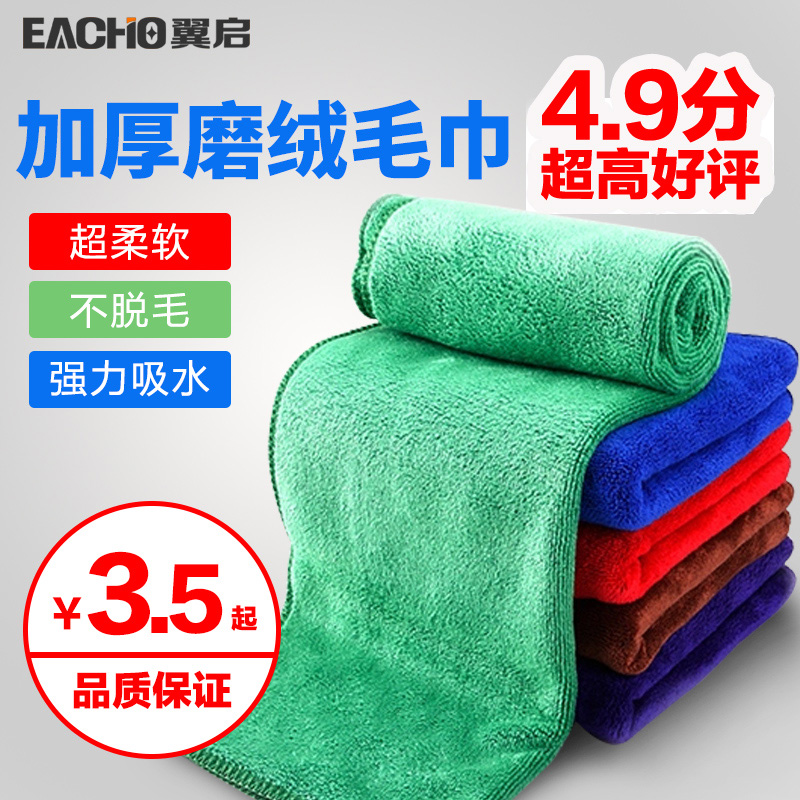 Wing kai mill thick velvet microfiber car wash towel large absorbent towel lint cleaning towel cloth towel car