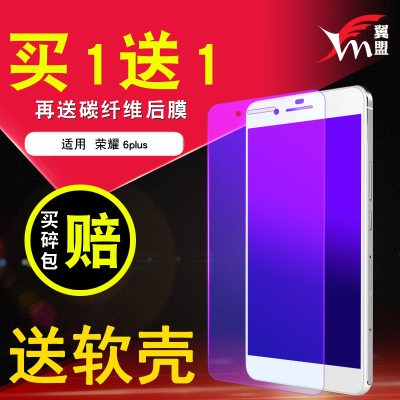 Wing league plus tempered glass membrane film huawei glory glory PE-TL20/ul00/cl00 glass membrane around the mobile phone film
