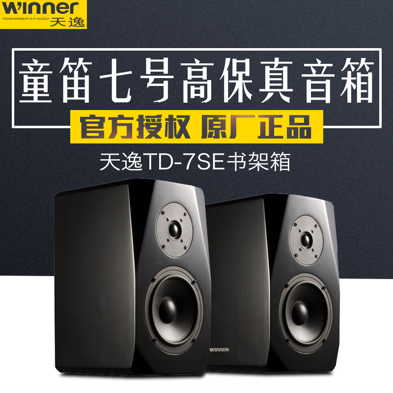 Winner/tin flute child fever bookshelf speaker hifi 2.0 td-7se fidelity no. 7 no. 3 flute flute child