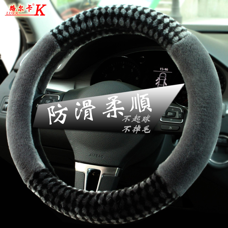 Winter plush steering wheel cover applicable bii huatai sheng road e70 santa fe treasure league terracan car grips