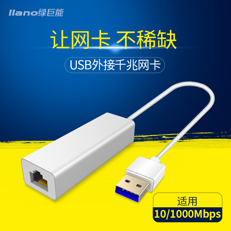 Wired lan usb to rj45 cable interface converter external laptop computer boxes sub line splitter external