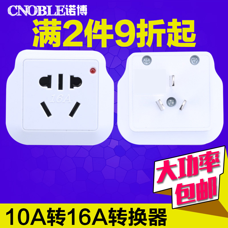Wireless adapter plug 10a 16a turn expansion air conditioning heater power socket converter power strip