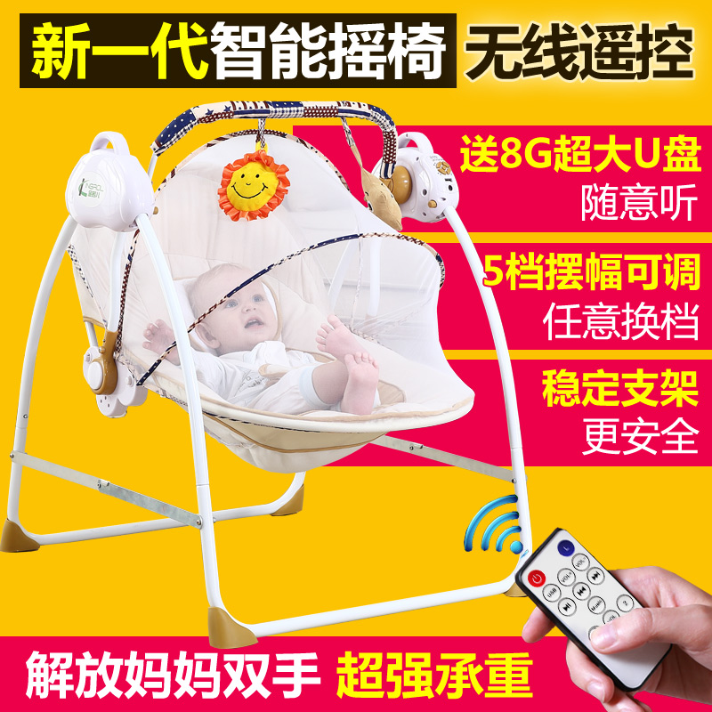 Wireless remote control music baby electric rocking chair baby rocking chair rocking cradle baby bed baby ann massage recliner cradle swing bed
