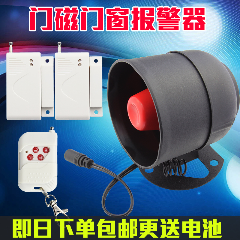 Wireless remote door sensor alarm home windows and doors burglar alarm door windows burglar alarm site