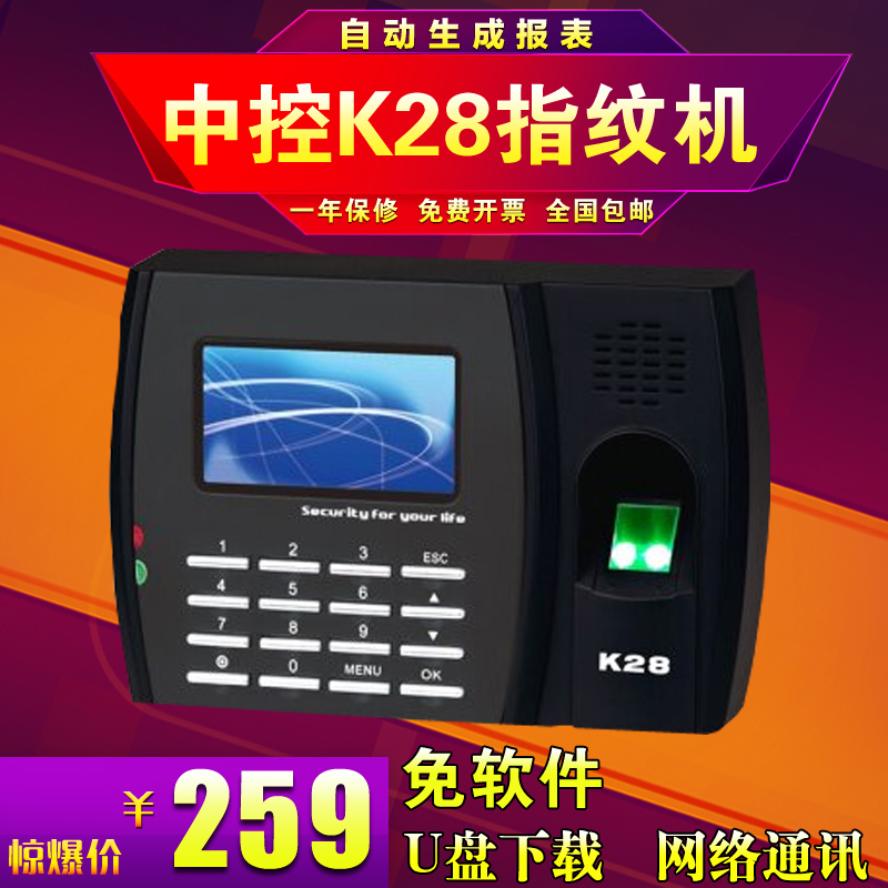 Wisdom in the control k28 fingerprint attendance fingerprint attendance fingerprint punch card machine fingerprint machine free software operation is simple and convenient