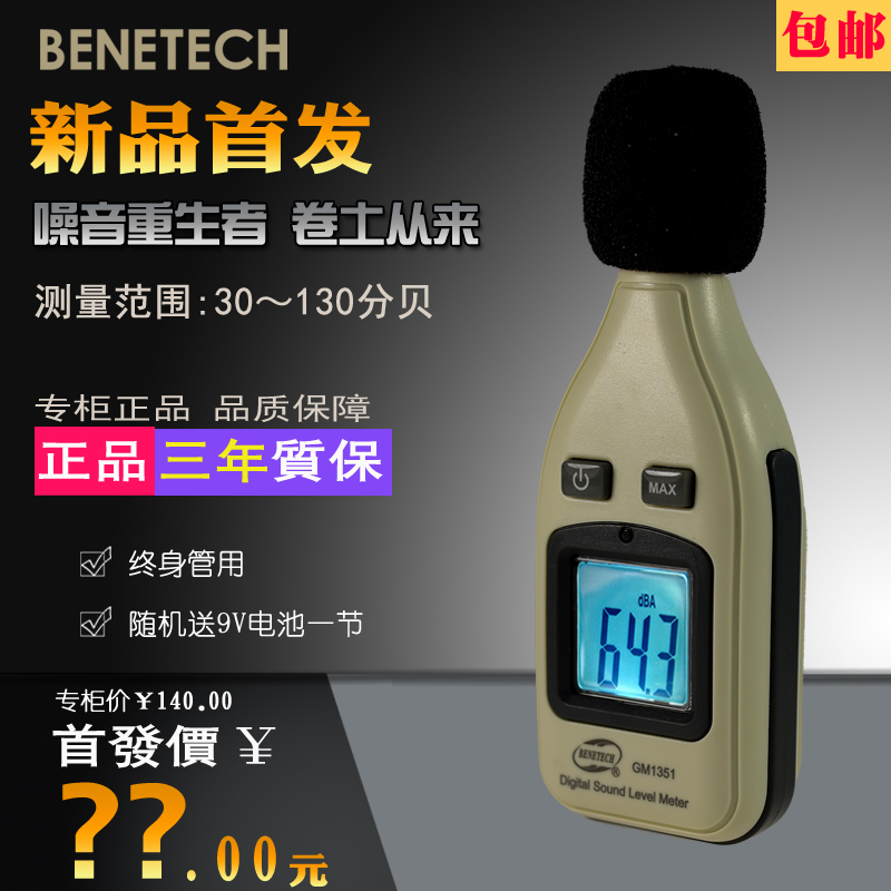 Wise genuine GM1351 high precision sound level meter noise meter decibel meter noise meter noise test