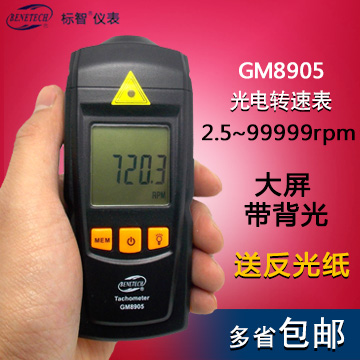 Wise genuine optoelectric GM8905 digital tachometer tachometer tachometer tachometer tachometer measuring instrument measuring instrument