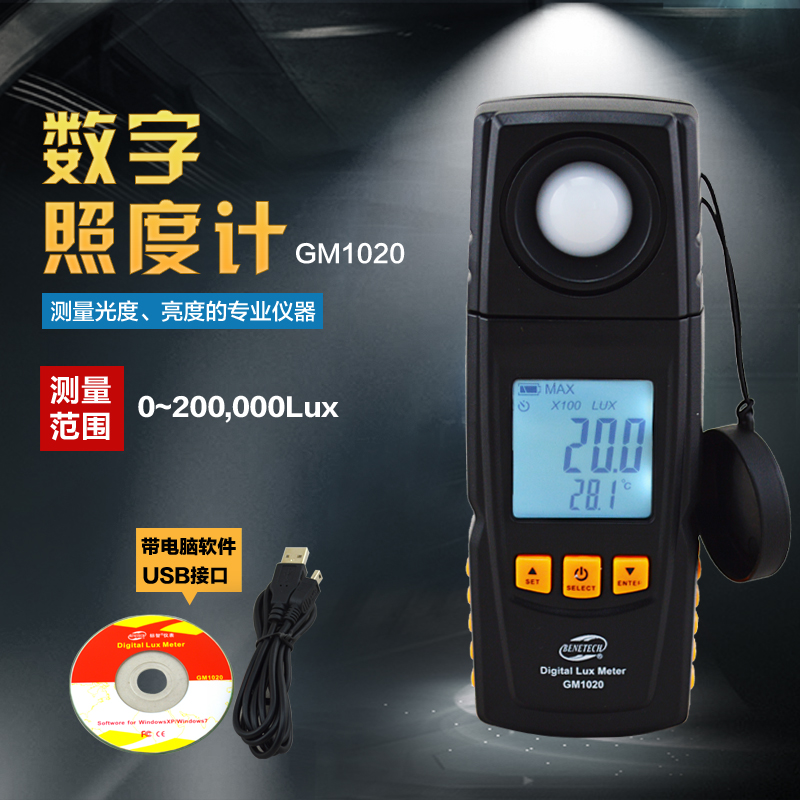Wise gm1010 white digital light meter photometer illuminometer luminance meter light meter GM1020 with software