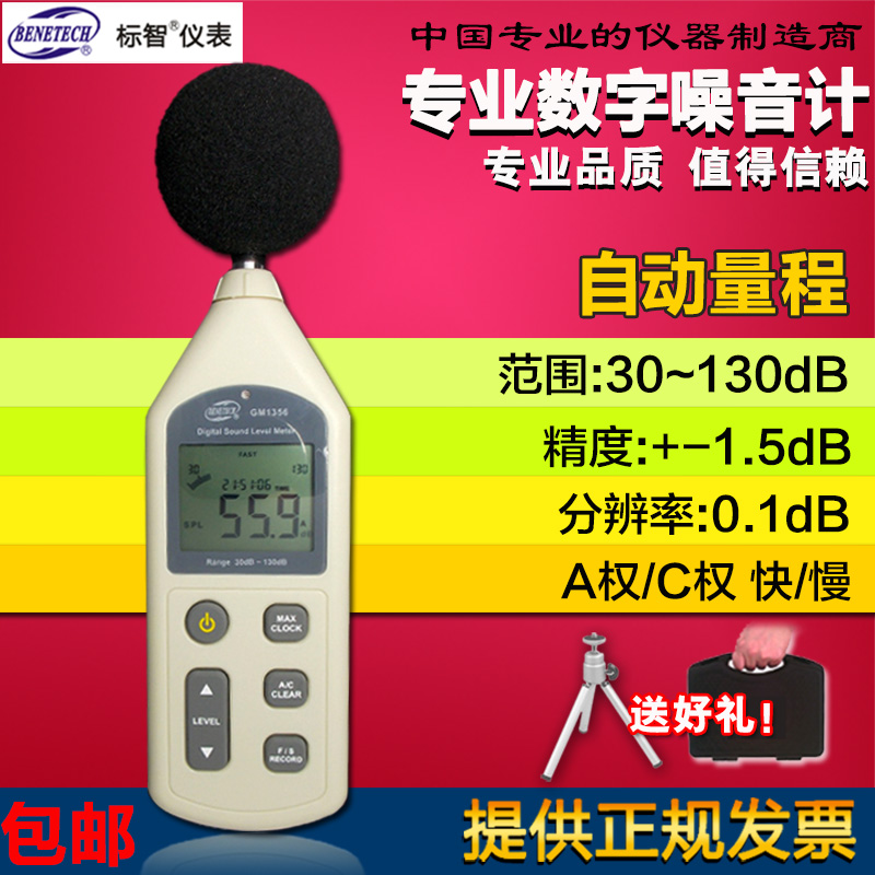 Wise professional digital noise meter high precision noise meter decibel meter noise decibel sound level meter tester