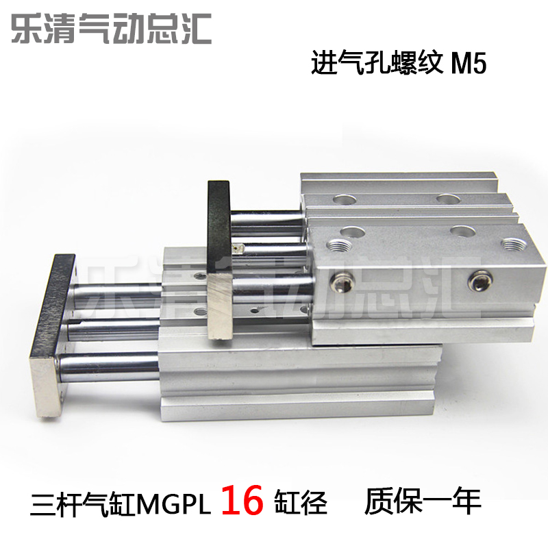With a cylinder auniformmovement tcl/MGPL16 * 10/20/25/30/40/50/75/100/150 three rod cylinder