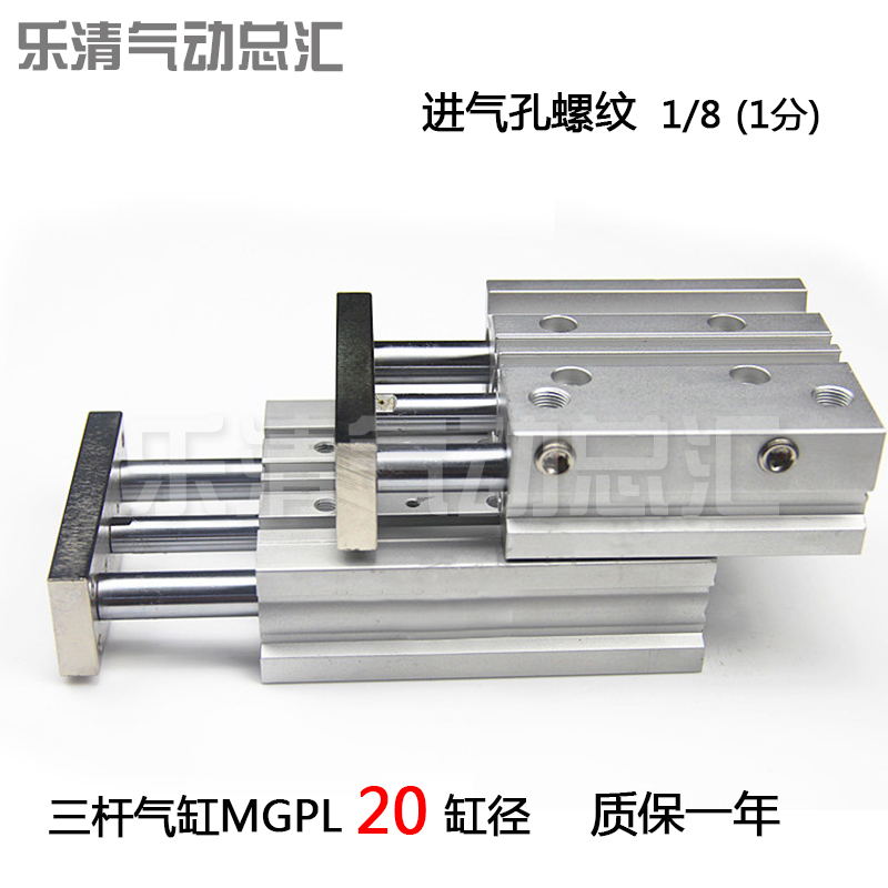 With a cylinder auniformmovement tcl/MGPL20 * 10/20/25/30/40/50/75/100/150 three rod cylinder
