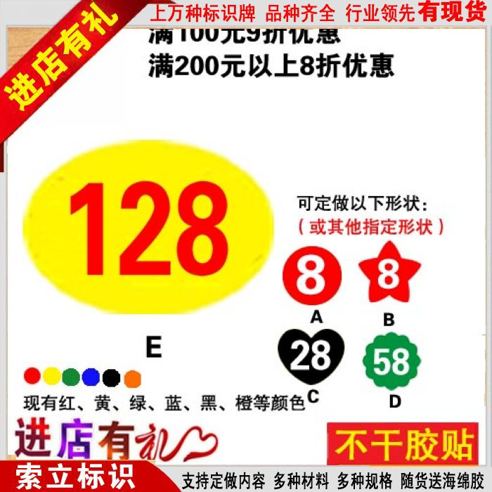 With a large number of digital stickers stickers waterproof seat number number number stickers affixed stickers car stickers mechanical table number stickers affixed label