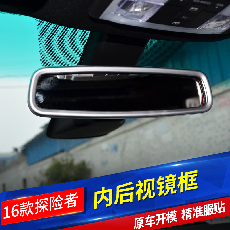 Within 2016 models explorers dedicated rearview mirror cover rearview mirror frame mirror sequins trim modification