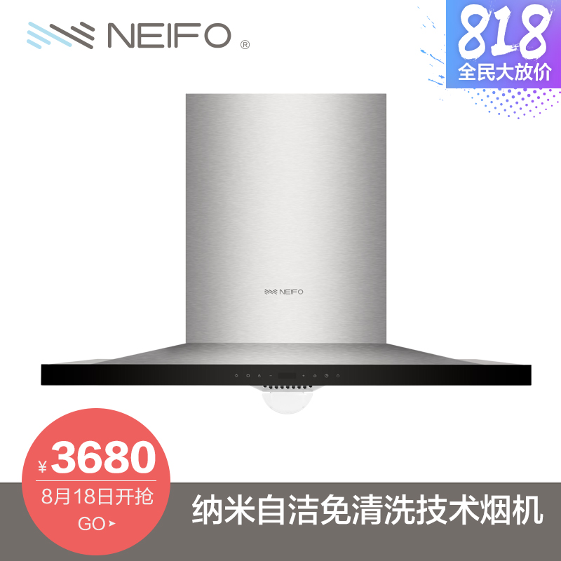 Within fu/neifo genuine hoods top suction hood large suction european household smoke Touch