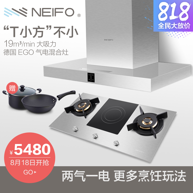 Within fu/stainless steel gas cooking ranges neifo ensemble top suction hood gas stove package Suction