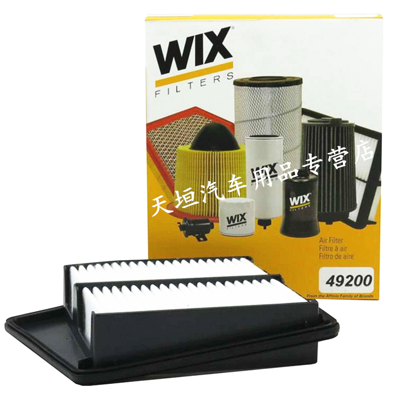 Wix vickers old and new platinum core air filter air filter air filter air filter air grid
